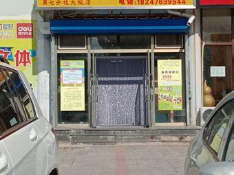 清风围棋(第七分校大板店)