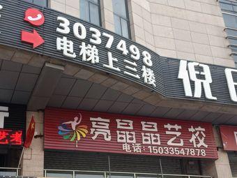 亮晶晶艺校(博维校区)