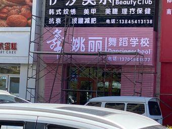 姚丽舞蹈学校