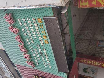 浦北县英材职业培训学校