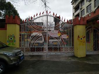 星乐幼儿园