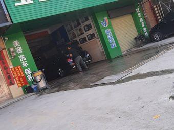 宝合源汽车养护中心(第三分店)