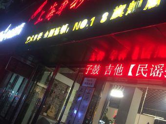 上海华彩音乐艺术学院