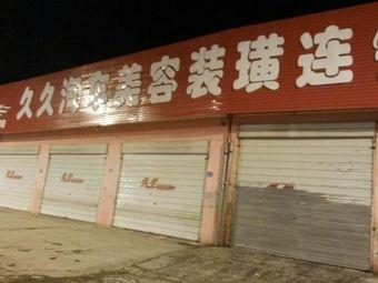 久久汽车美容装潢(海安店)