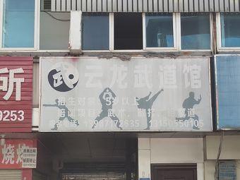 云龙武道馆