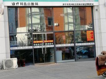 兖州陈以胜口腔诊所