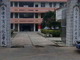 淮安市商业技工学校