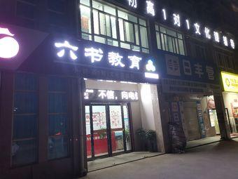 六书教育(陕州校区)