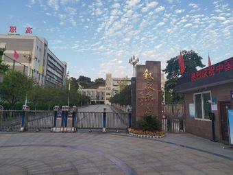 叙永县职业高级中学校