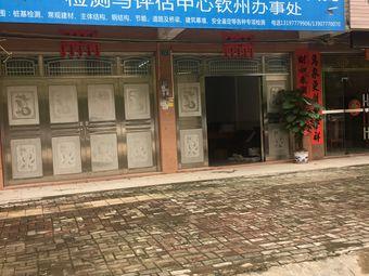 广西建筑科学研究设计院