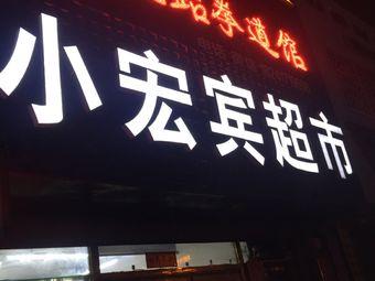 善龙跆拳道馆