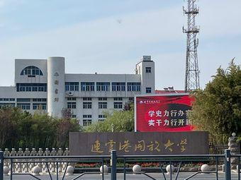 连云港开放大学