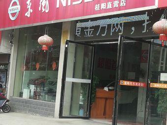 东风(桂阳直营店)