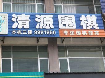惠东县清源围棋俱乐部