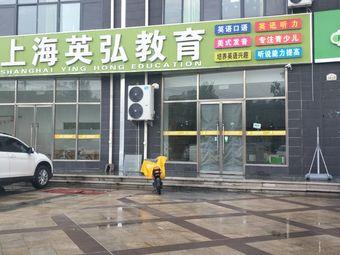 上海英弘教育