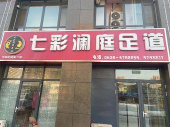 七彩澜庭足道(第三店)