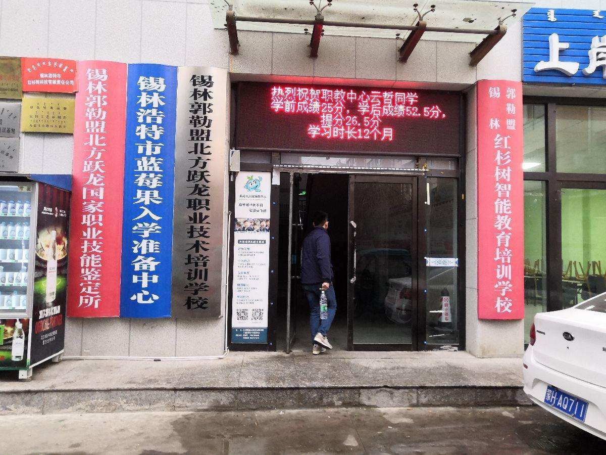锡林郭勒盟北方跃龙职业技术培训学校