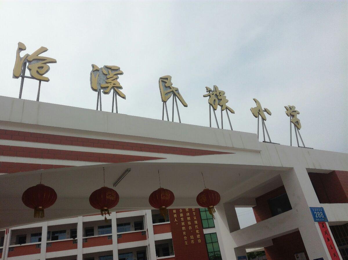 枫亭沧溪民族小学