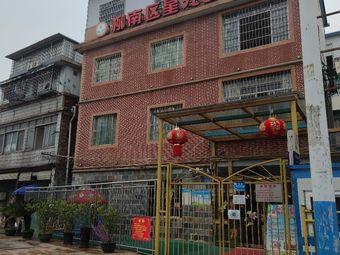 柳州市柳南区星光幼儿园(河西路)