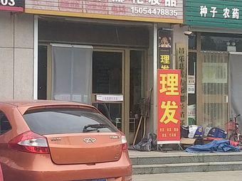 鑫鑫健康养生馆