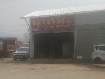 锦鑫汽车美容中心