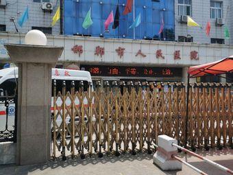 邯郸市人民医院