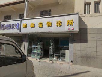 酷鑫宠物诊所(总店)