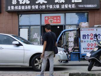 攸县祝荣饭店