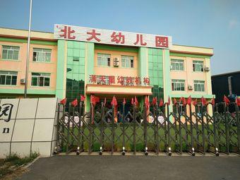 北大幼儿园