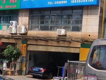 爱玛仕汽车维修中心