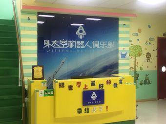 外太空机器人俱乐部(东城校区)