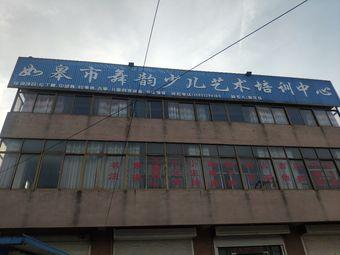 如皋市舞韵少儿艺术培训中心