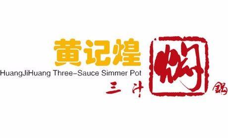 黄记煌三汁焖锅_黄记煌人均价格