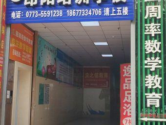 昂阳培训学校