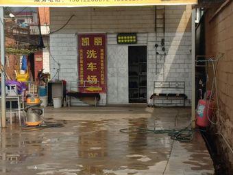凯丽洗车中心