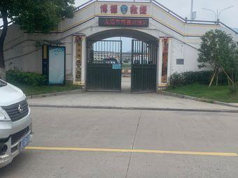 龙港博德应急救援中心