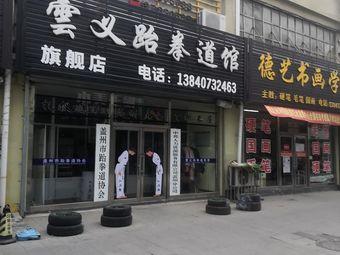 雲义跆拳道馆