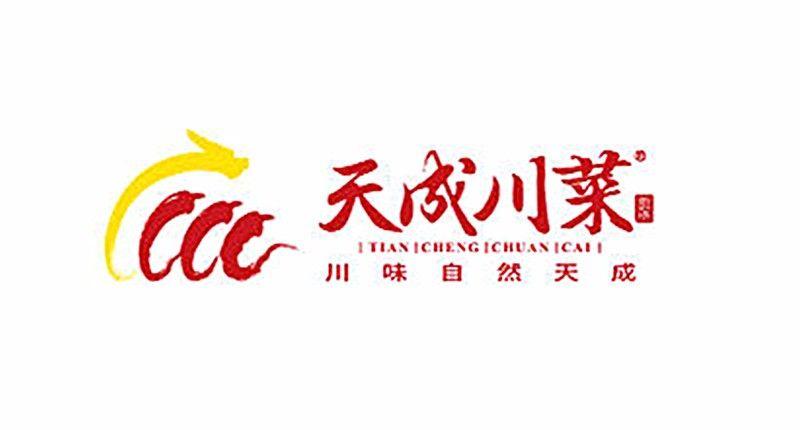 天成川菜馆
