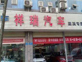 祥瑞汽车(巫溪专卖店)