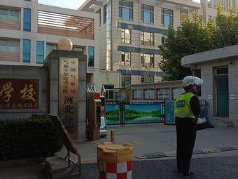 中国气象局气象干部培训学院(河北分院)