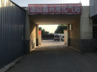 汤山昌兴液化气站