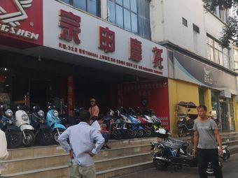 宗申摩托(立达市场店)
