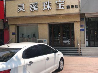 灵溪珠宝(霸州店)