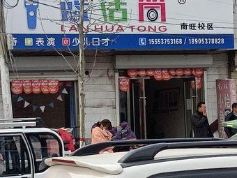 蓝话筒(南旺校区)