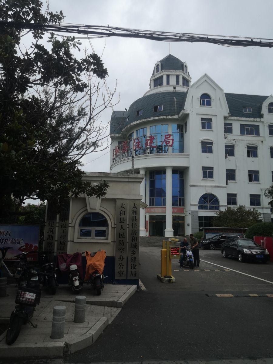 太和县建筑勘察设计院