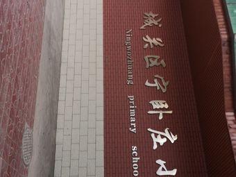 宁卧庄小学