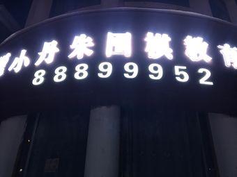 小丹朱围棋教育