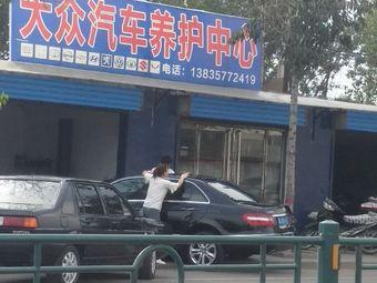 大众汽车养护中心