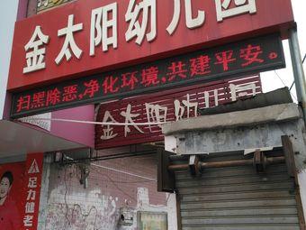 金太阳幼儿园(淮海路店)