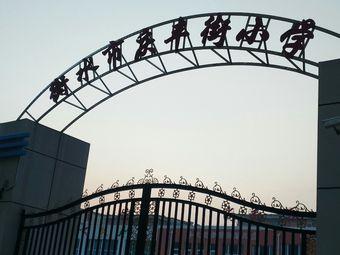 衡水市庆丰街小学